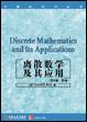 离散数学及其应用(英文版,第4版)