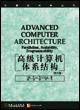 高级计算机体系结构(英文版)