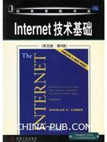 (特价书)Internet技术基础