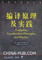 编译原理及实践