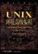 (特价书)UNIX环境高级编程