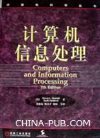 计算机信息处理