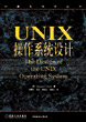 (特价书)UNIX操作系统设计