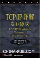 TCP/IP详解 卷1:协议(09年度畅销榜TOP50)(08年度畅销榜TOP50)