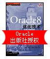 Oracle 8优化技术