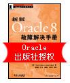 Oracle 8故障解决手册