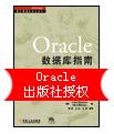 Oracle数据库指南
