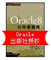 Oracle 8初学者指南