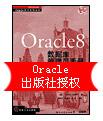 Oracle 8数据库管理员手册