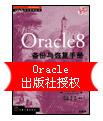 Oracle 8备份与恢复手册