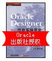 Oracle Designer信息系统开发