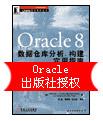 Oracle 8数据仓库分析,构建实用指南