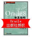 Oracle 8体系结构