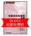 Oracle 8性能优化和管理手册