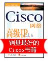 Cisco网络高级IP路由技术