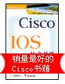 Cisco IOS技术基础
