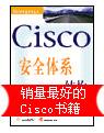 Cisco安全体系结构