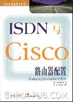 ISDN与Cisco路由器配置