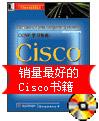 CCNP学习指南:Cisco局域网交换配置技术(英文版)