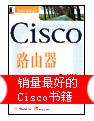 Cisco路由器手册[按需印刷]