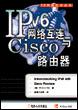 IPV6网络互连与Cisco路由器