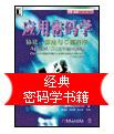 应用密码学(协议算法与C源程序)(第4届Jolt震撼大奖获奖图书)
