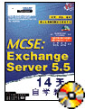 MCSE:Exchange Server 5.5 14天自学教程