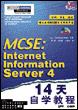 MCSE:Internet Information Server 4 14天自学教程