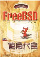 Free BSD使用大全[按需印刷]