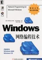 Windows网络编程技术[按需印刷]