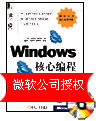 Windows核心编程[按需印刷]