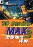 3D Studio MAX 3图像处理详解[按需印刷]