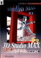 3D Studio Max R3快速培训教程[按需印刷]