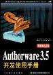 Authorware 3.5开发使用手册
