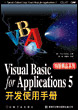 Visual Basic for Applications 5开发使用手册