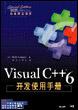 Visual C++ 6开发使用手册