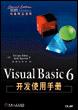 Visual Basic 6开发使用手册