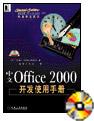 中文Office 2000开发使用手册[按需印刷]