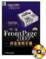 中文Frontpage 2000开发使用手册
