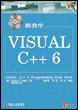 跟我学VISUAL C++6