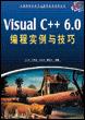 Visual C++ 6.0编程实例与技巧