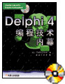 Delphi 4编程技术内幕