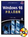 Windows 98开发人员指南