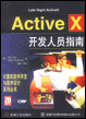 Active X开发人员指南