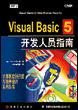 Visual Basic 5开发人员指南