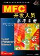MFC开发人员参考手册