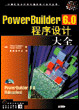 PowerBuilder 6.0程序设计大全