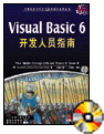Visual Basic 6开发人员指南