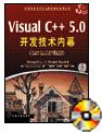 Visual C++ 5.0开发技术内幕