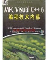 MFC Visual C++6编程技术内幕[按需印刷]